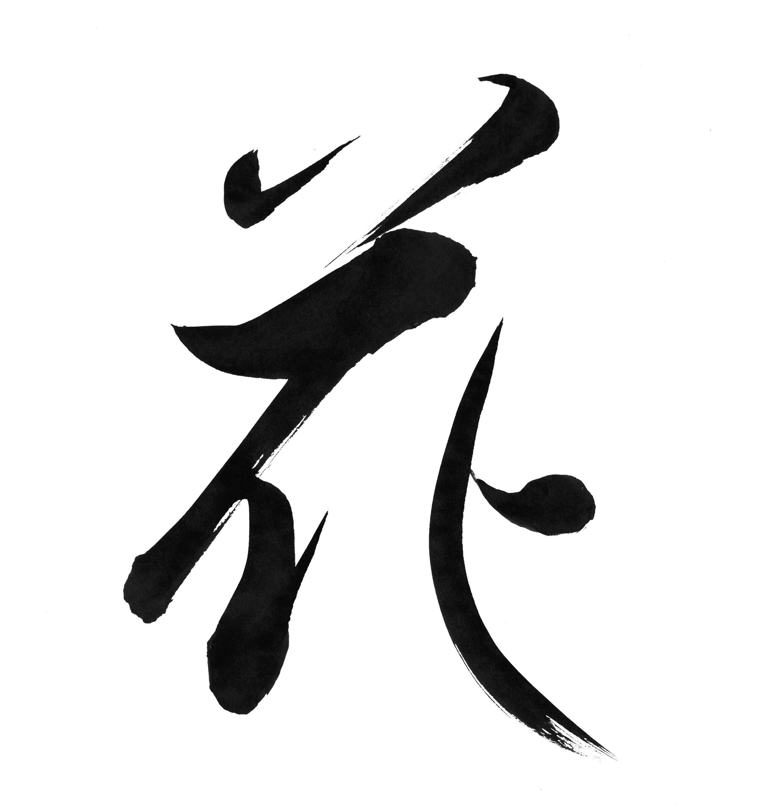 Flower free japanese calligraphy Japanese calligraphy online