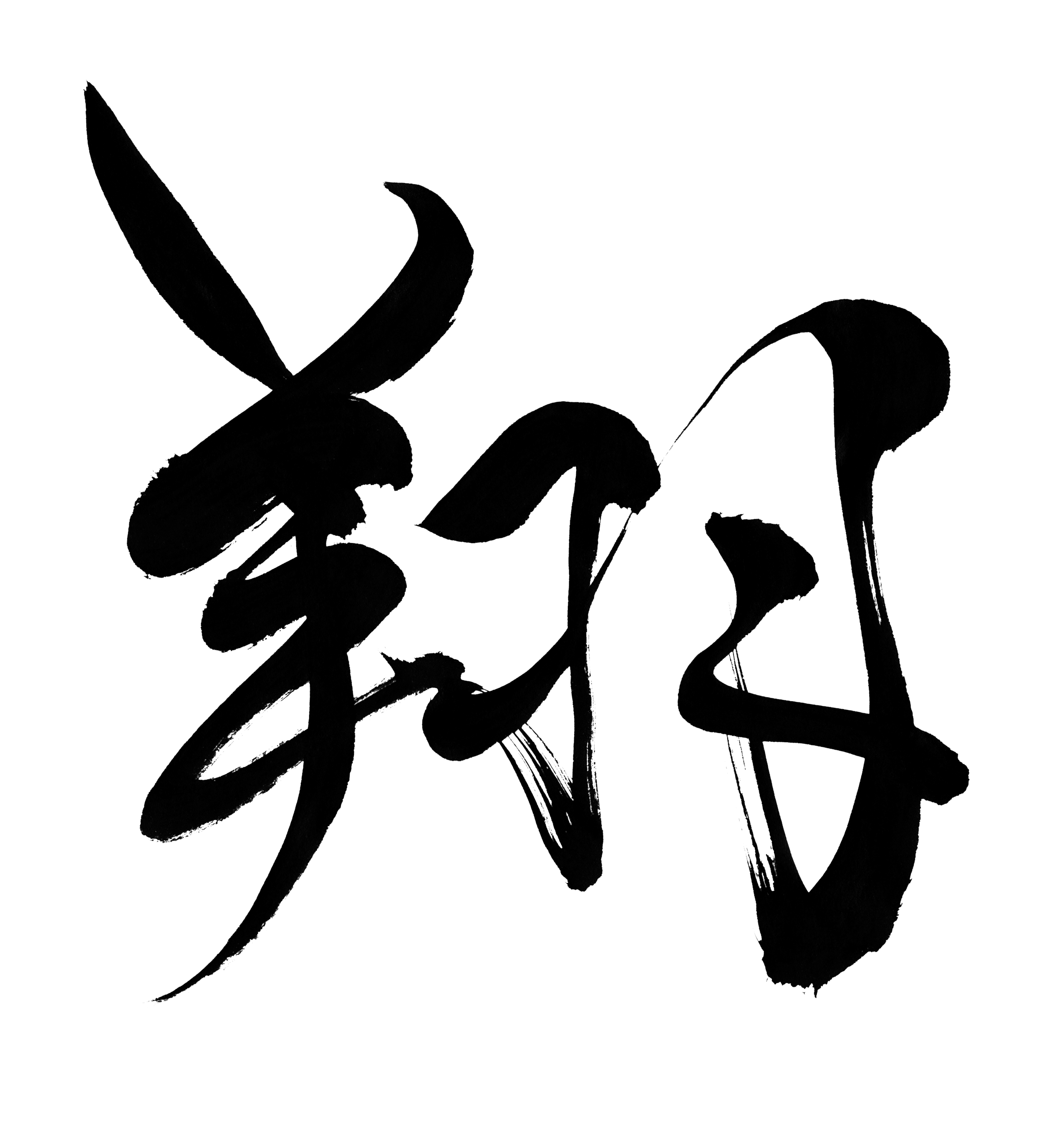 Fly free japanese calligraphy Japanese calligraphy online