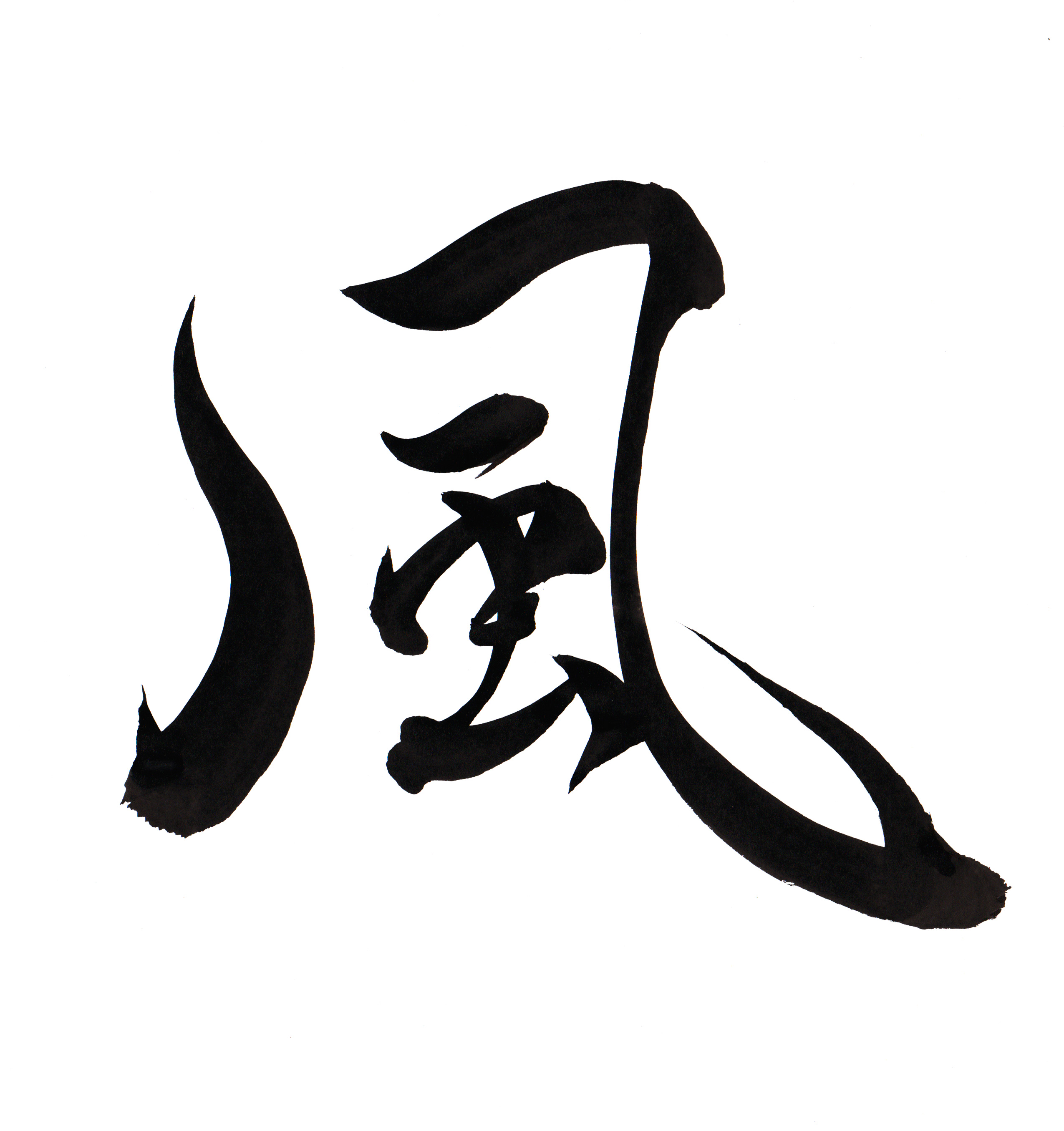 Wind free japanese calligraphy Japanese calligraphy online
