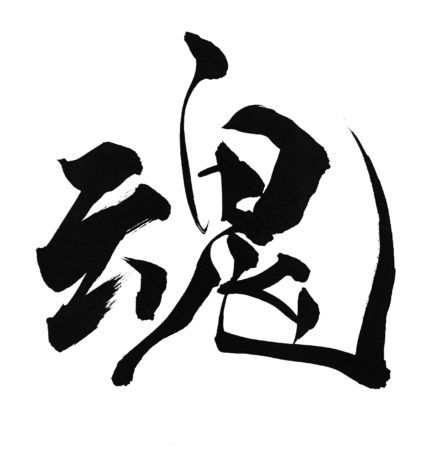 Soul free japanese calligraphy Japanese calligraphy online